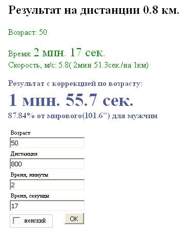 Скриншот пересчета результата Михайлова Алексея, 1965 на дистанции 800м