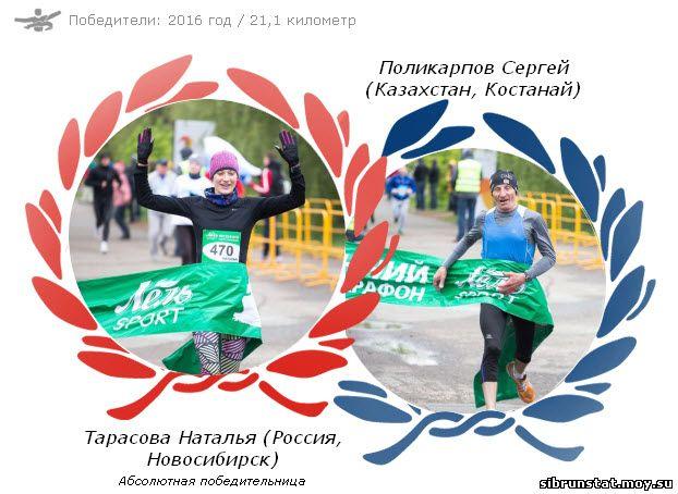 Победители Омского Весеннего полумарафона 2016